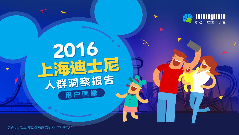 2016上海迪士尼人群洞察报告_000001