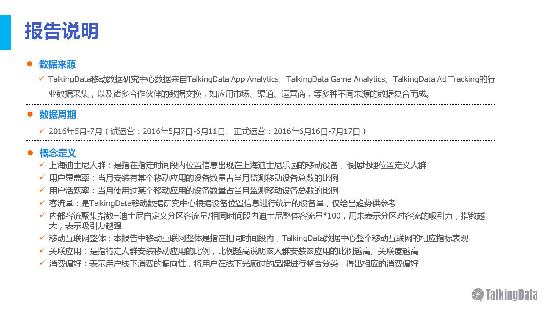 2016上海迪士尼人群洞察报告_000002