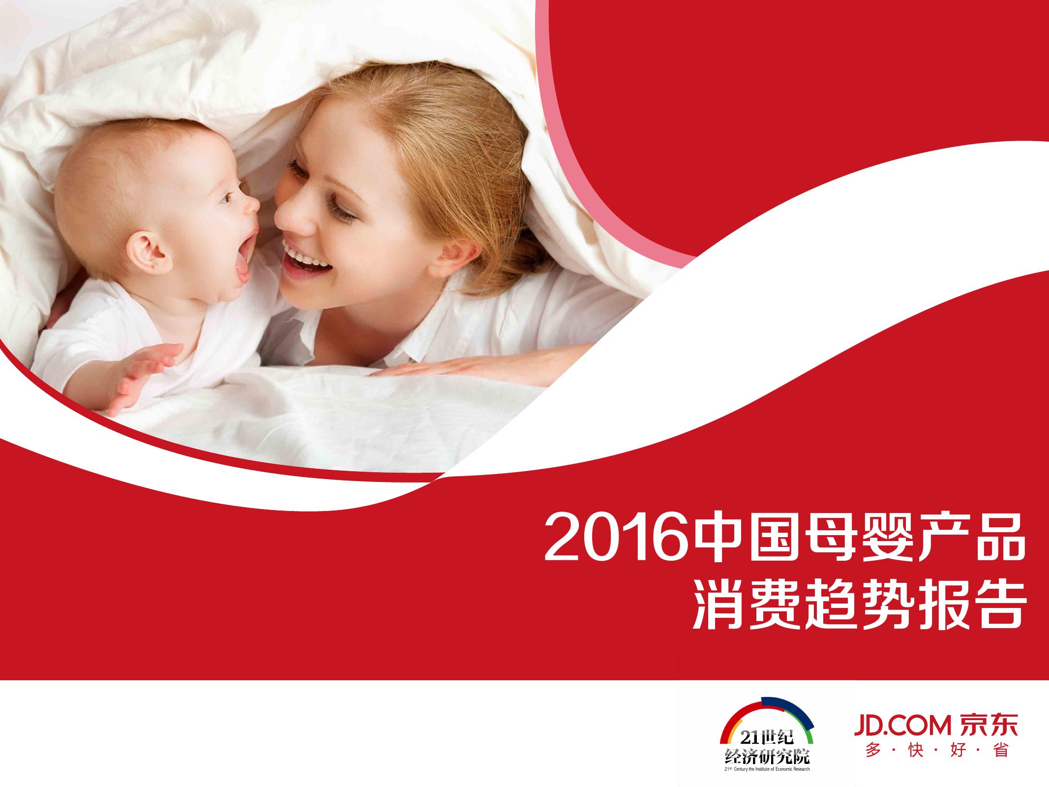 2016中国母婴产品消费趋势报告_000001