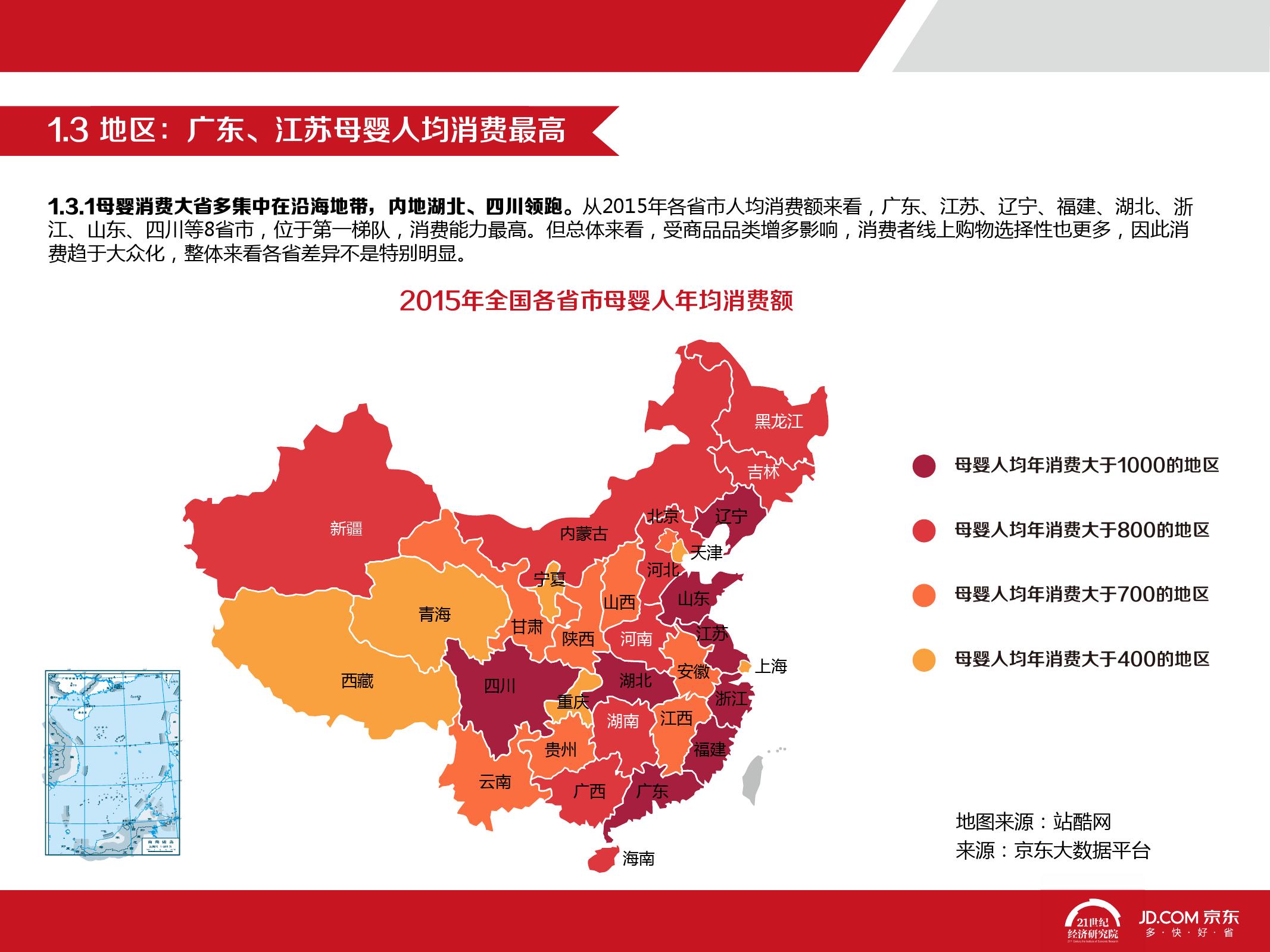 2016中国母婴产品消费趋势报告_000014