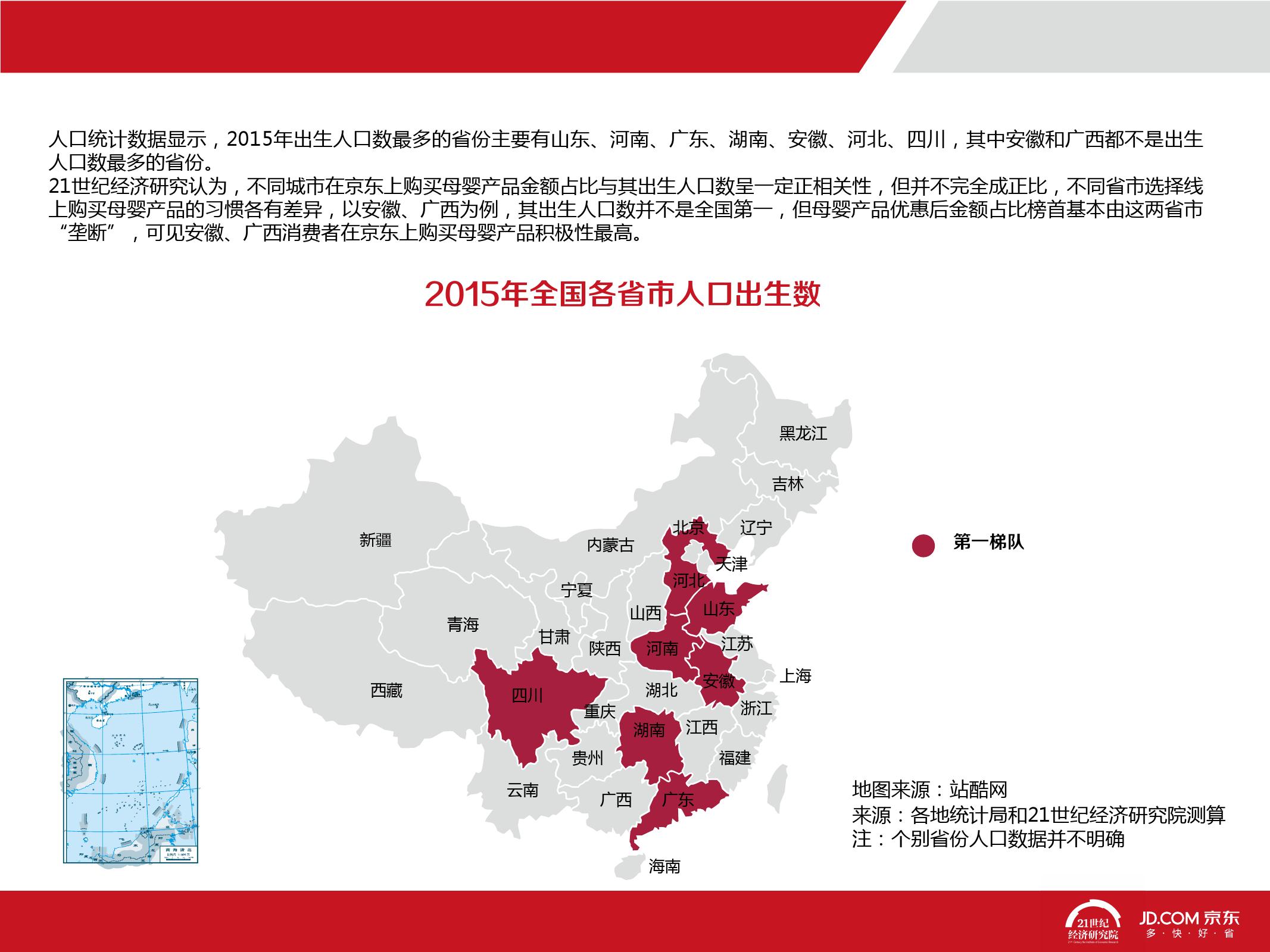 2016中国母婴产品消费趋势报告_000017