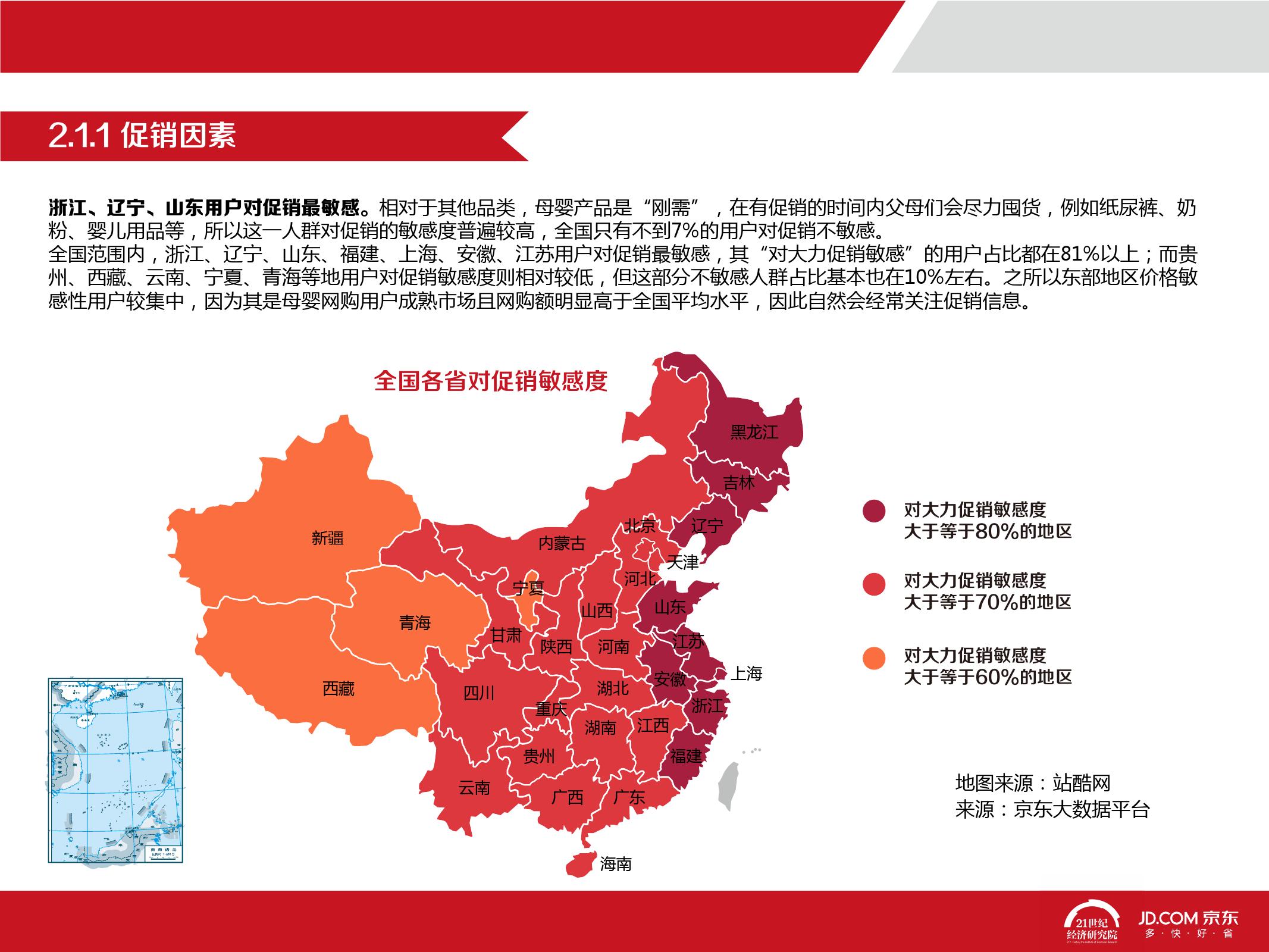 2016中国母婴产品消费趋势报告_000019
