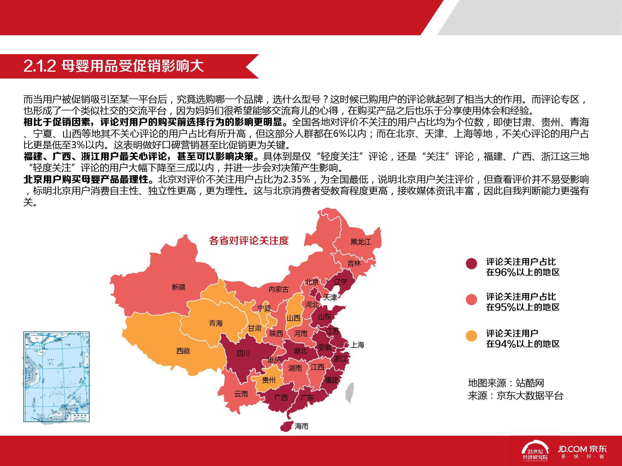 2016中国母婴产品消费趋势报告_000021