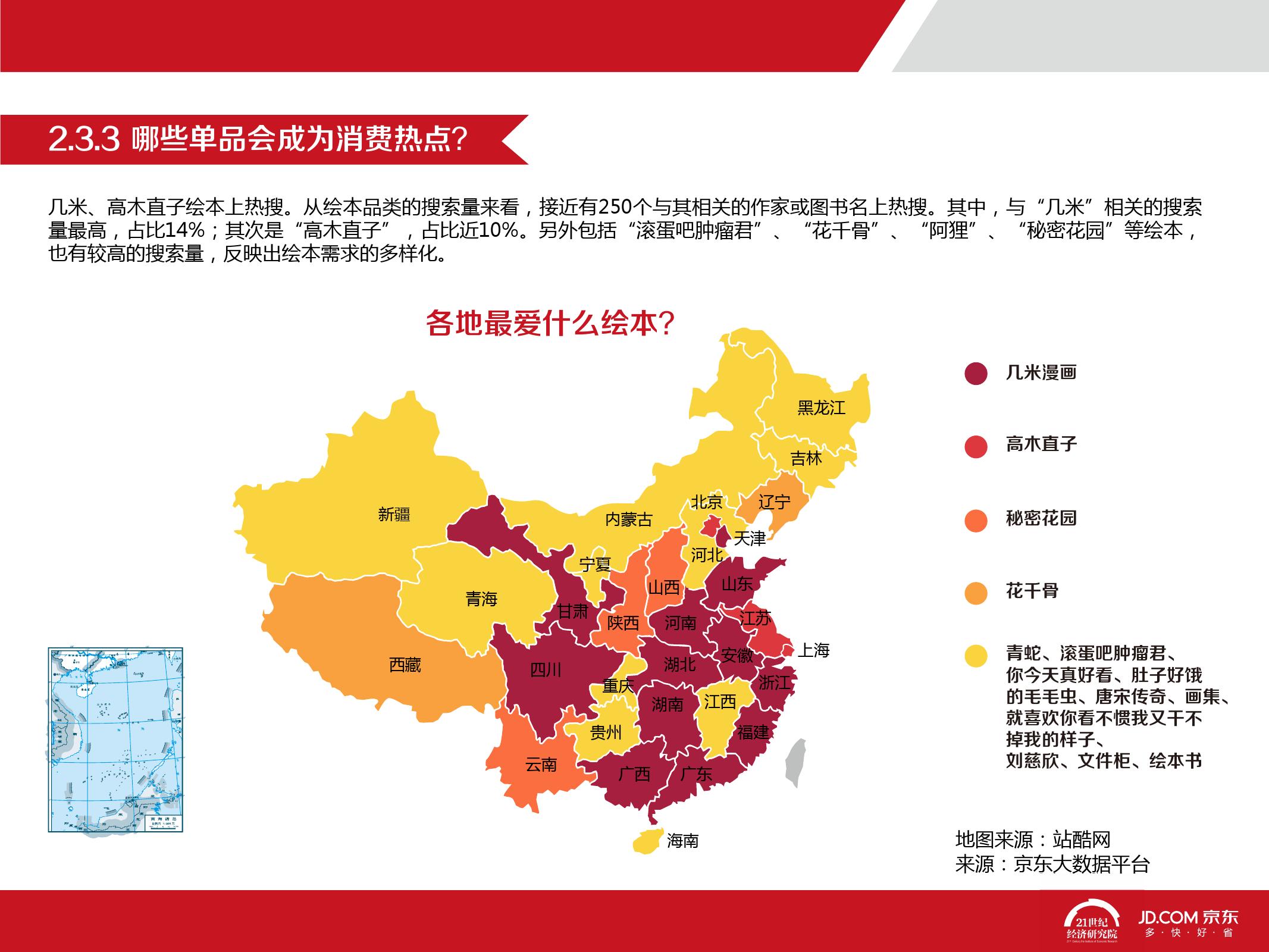 2016中国母婴产品消费趋势报告_000032