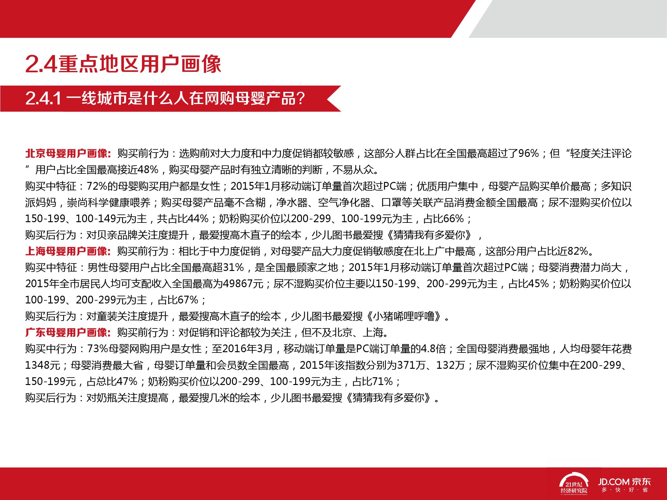 2016中国母婴产品消费趋势报告_000035