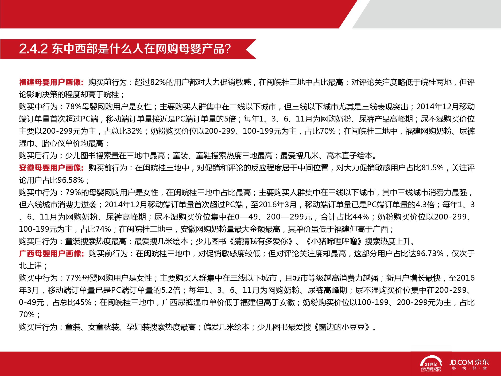 2016中国母婴产品消费趋势报告_000036