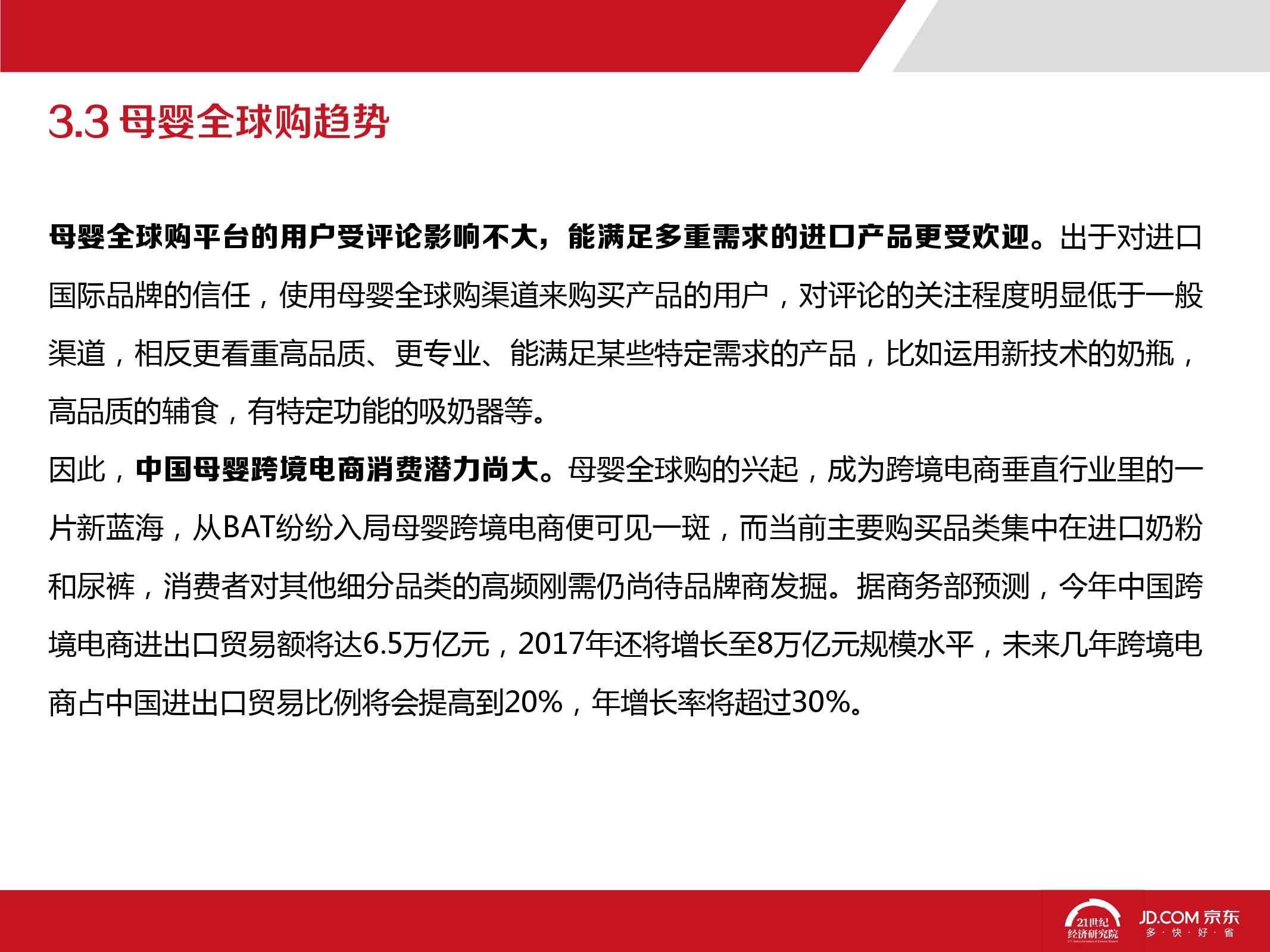 2016中国母婴产品消费趋势报告_000042