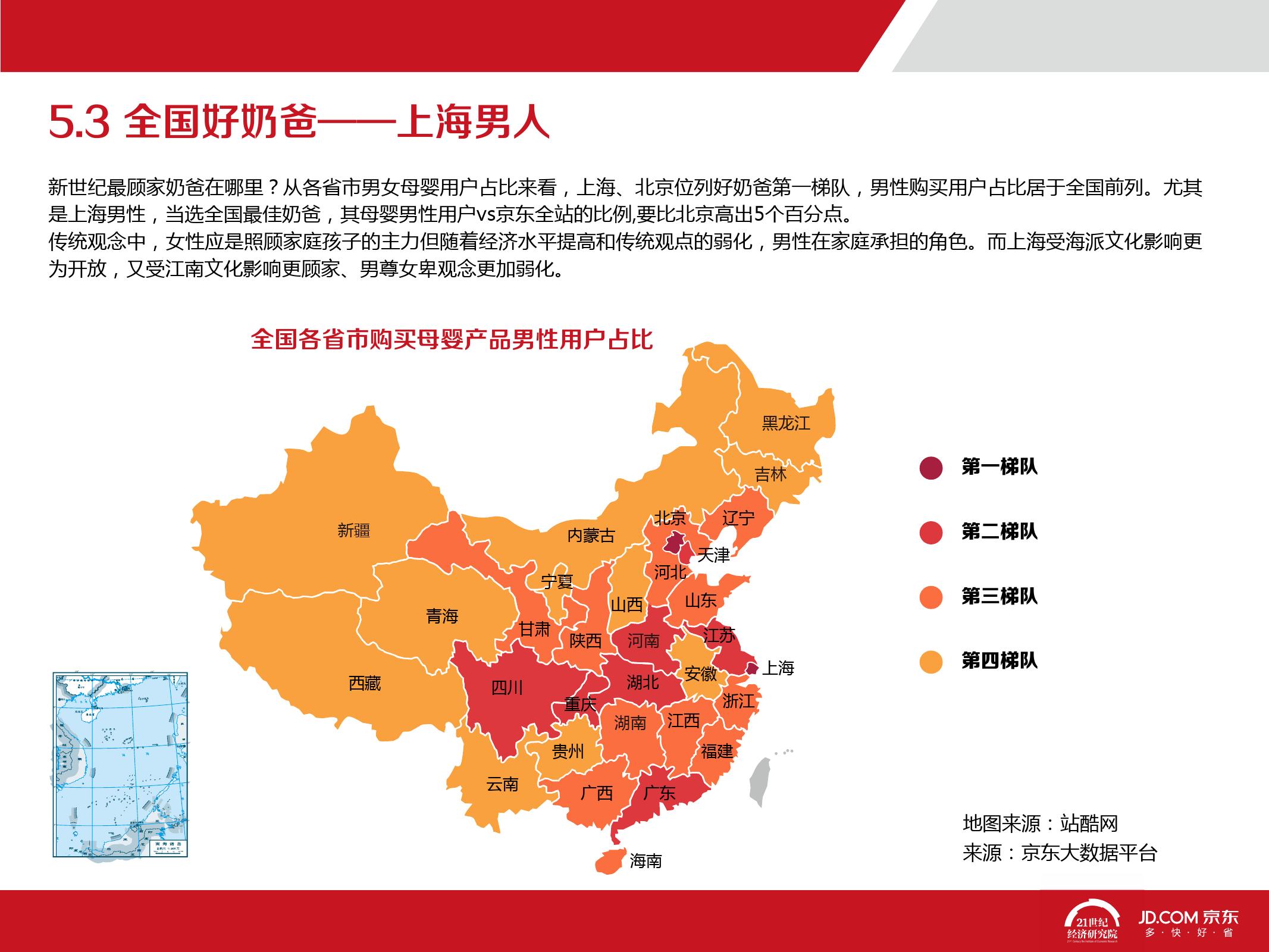 2016中国母婴产品消费趋势报告_000060