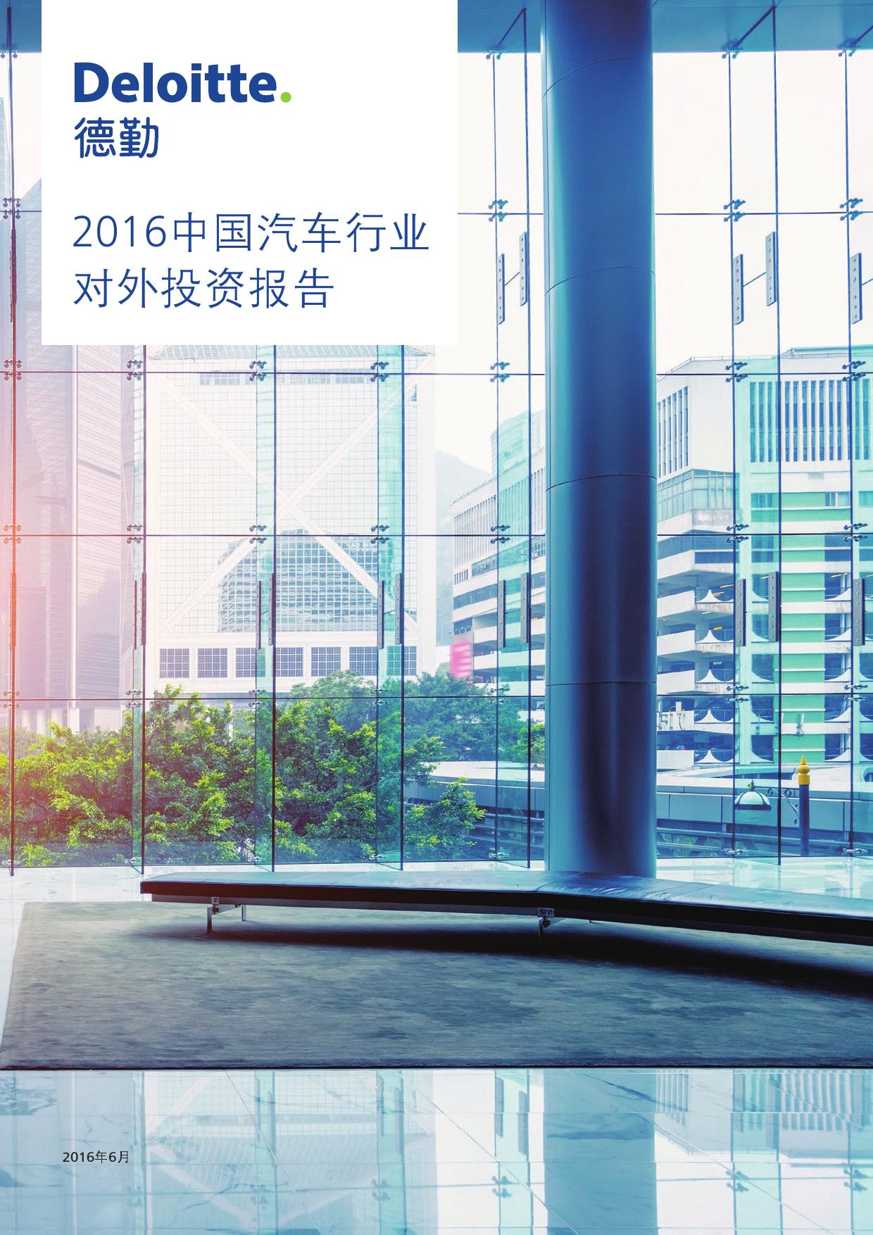 2016中国汽车行业对外投资报告_000001