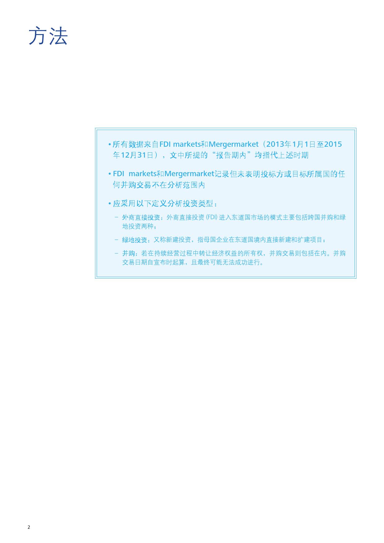 2016中国汽车行业对外投资报告_000004