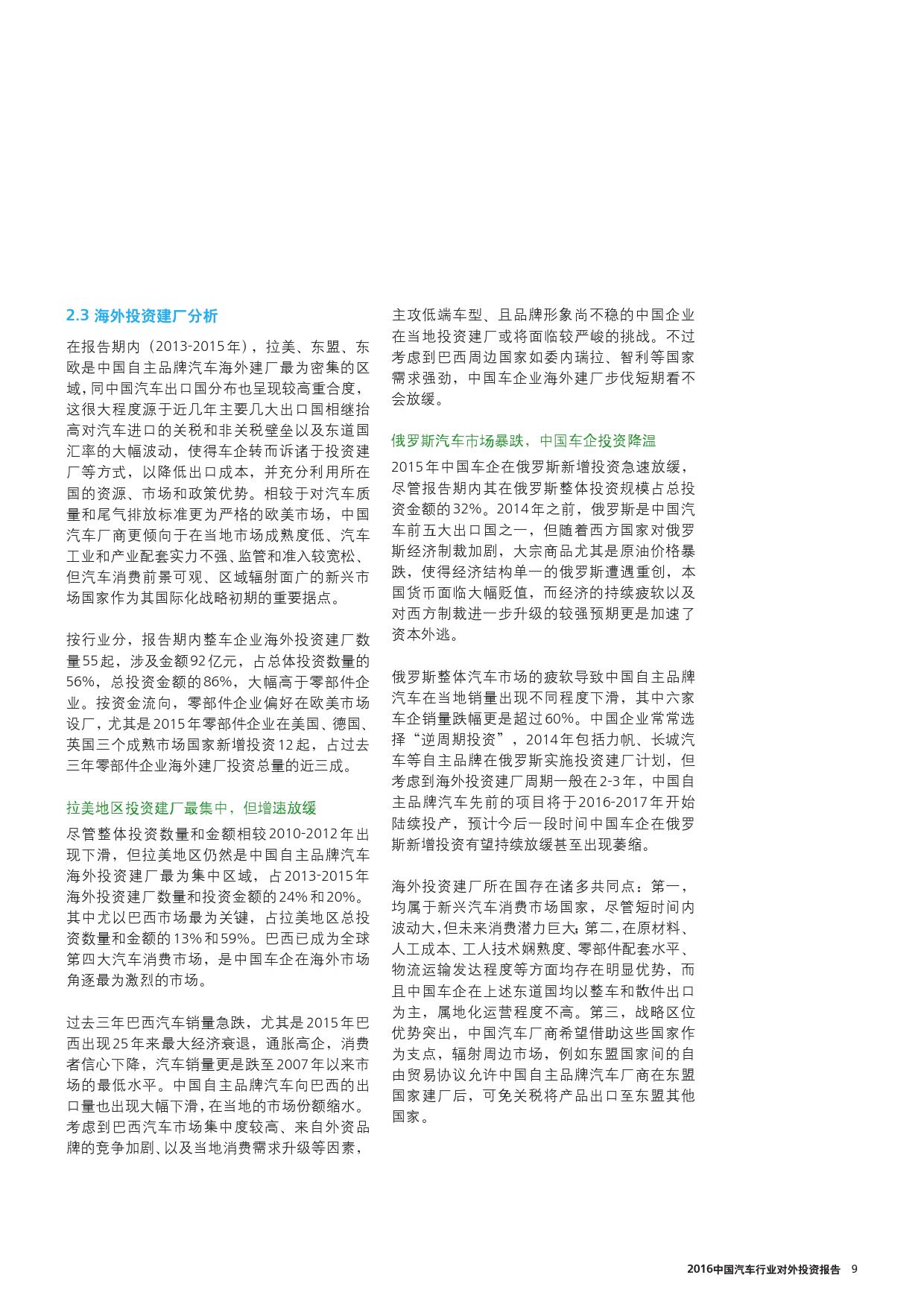 2016中国汽车行业对外投资报告_000011