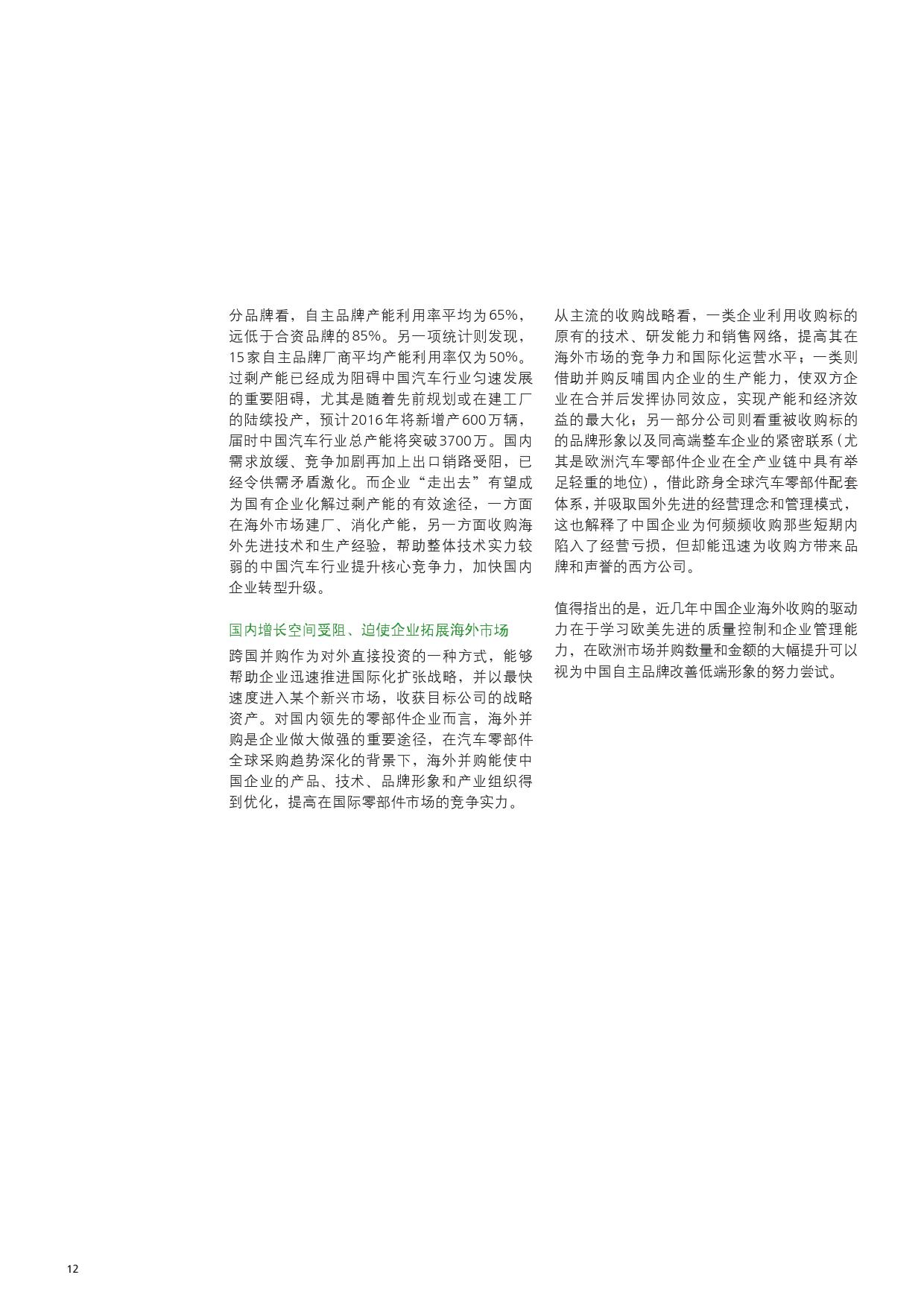 2016中国汽车行业对外投资报告_000014