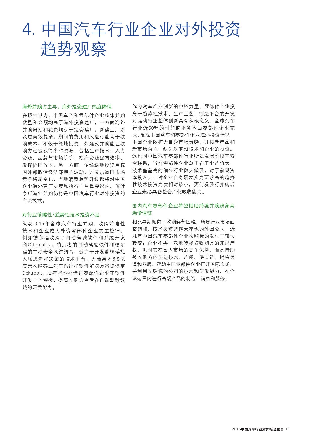 2016中国汽车行业对外投资报告_000015
