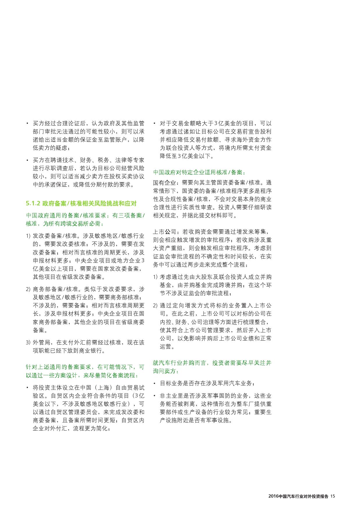 2016中国汽车行业对外投资报告_000017