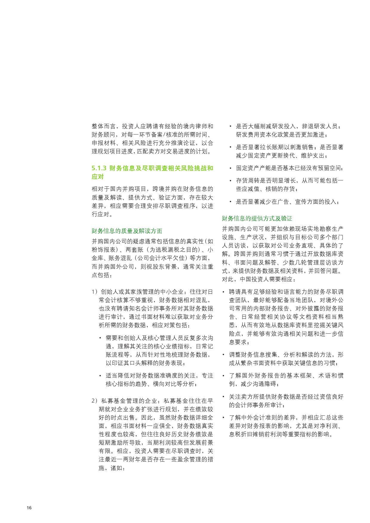 2016中国汽车行业对外投资报告_000018