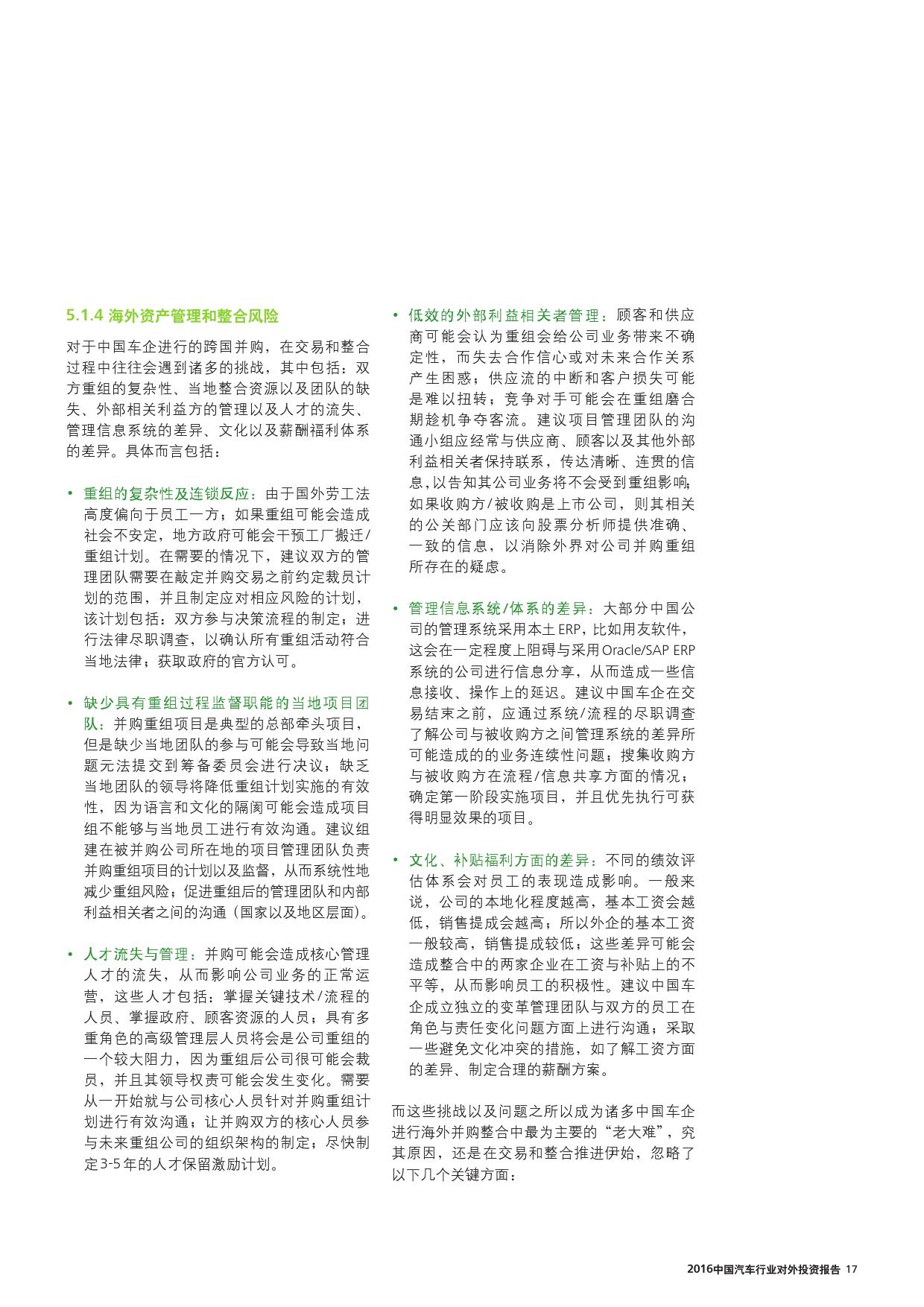 2016中国汽车行业对外投资报告_000019