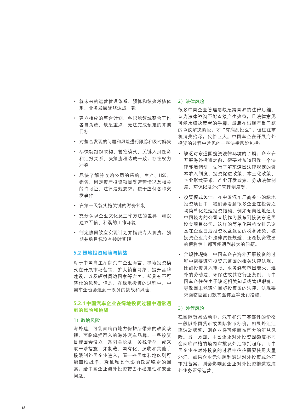 2016中国汽车行业对外投资报告_000020
