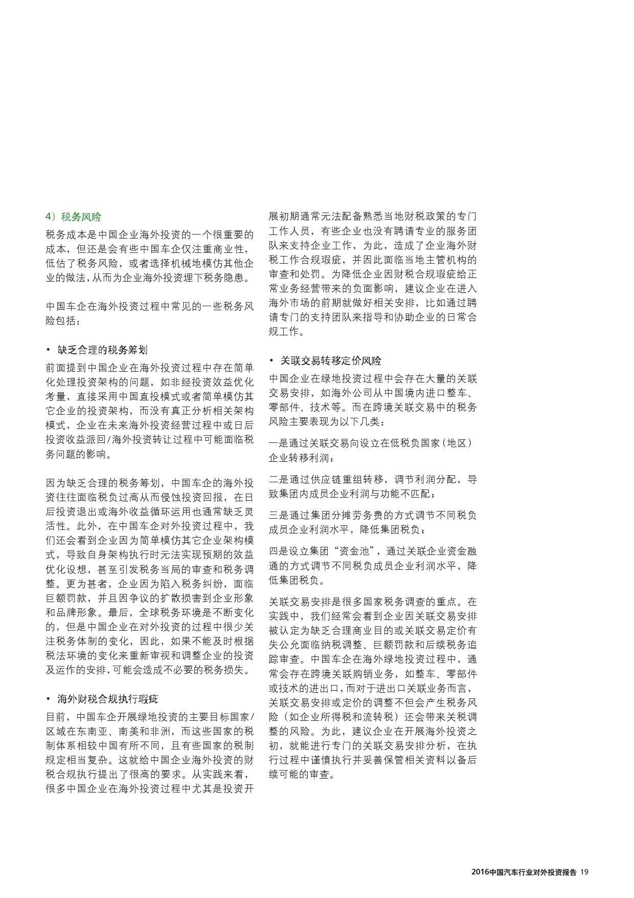 2016中国汽车行业对外投资报告_000021