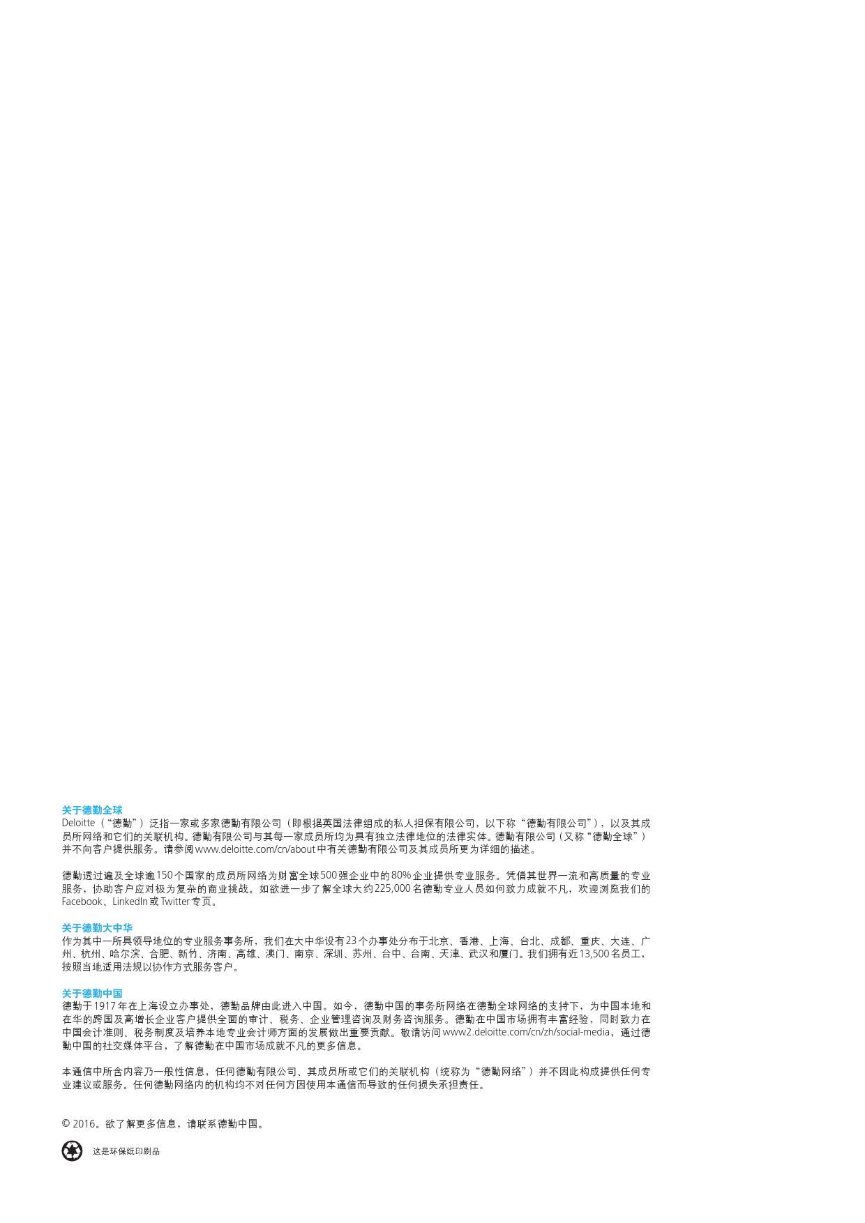 2016中国汽车行业对外投资报告_000024