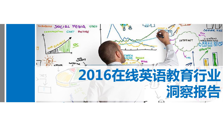 2016在线英语教育行业洞察报告_000001