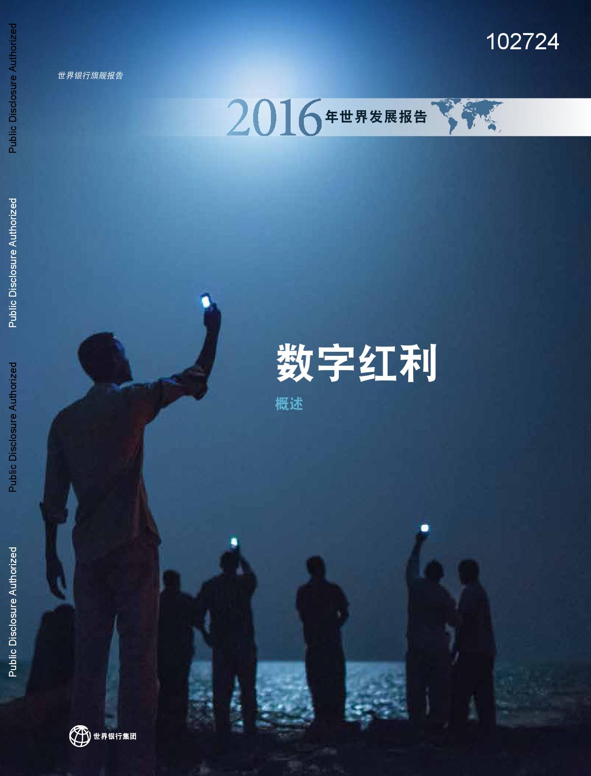 2016年世界发展报告-数字红利_000001