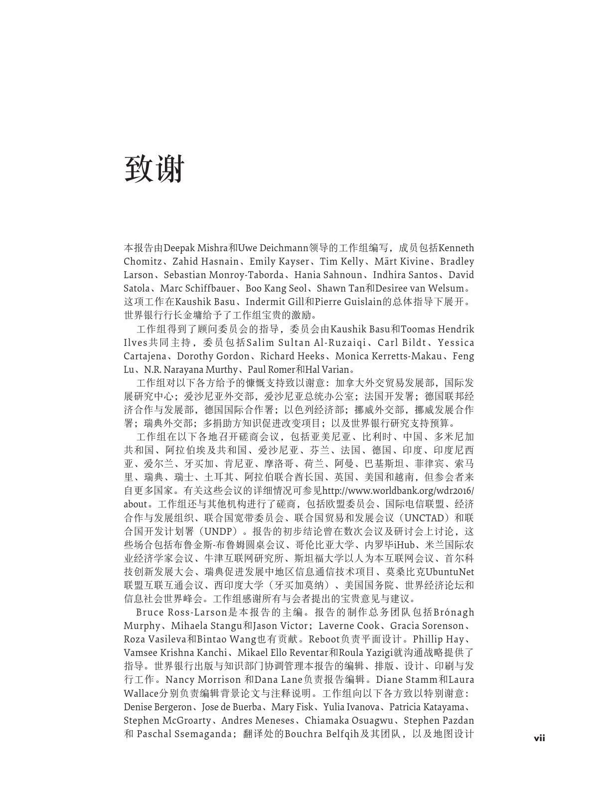 2016年世界发展报告-数字红利_000009