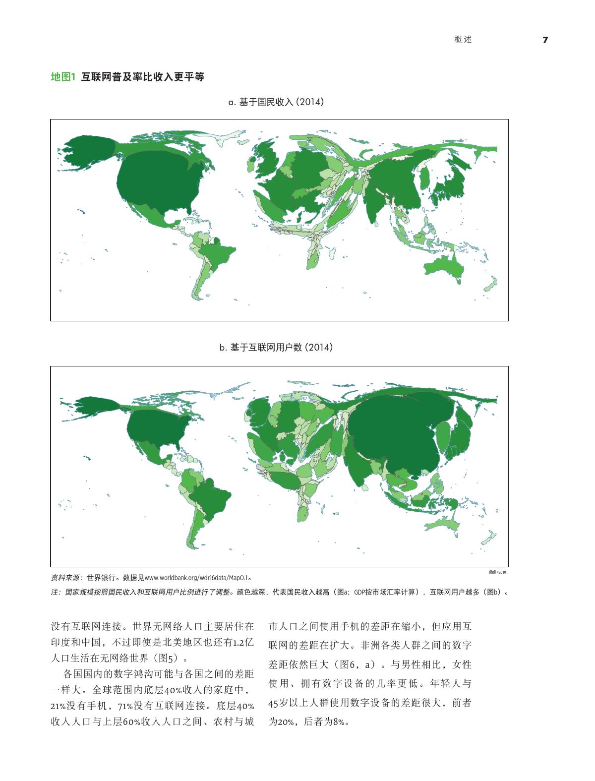 2016年世界发展报告-数字红利_000019