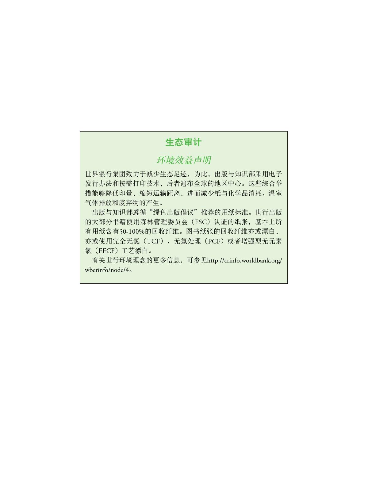 2016年世界发展报告-数字红利_000056