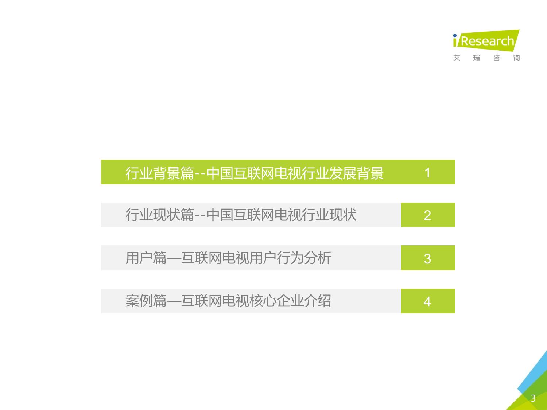 2016年中国互联网电视行业研究报告_000003