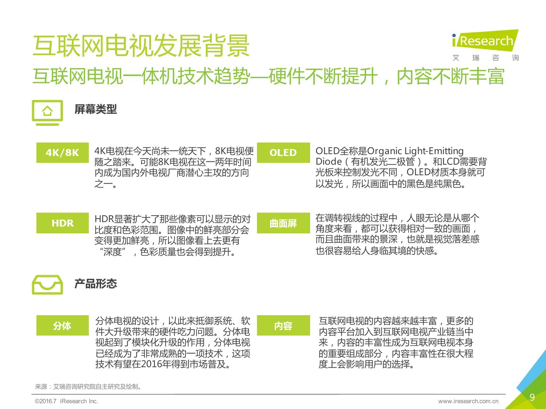 2016年中国互联网电视行业研究报告_000009