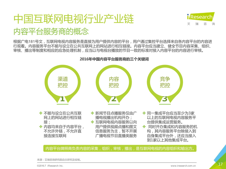 2016年中国互联网电视行业研究报告_000017