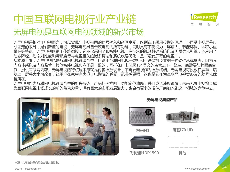 2016年中国互联网电视行业研究报告_000024