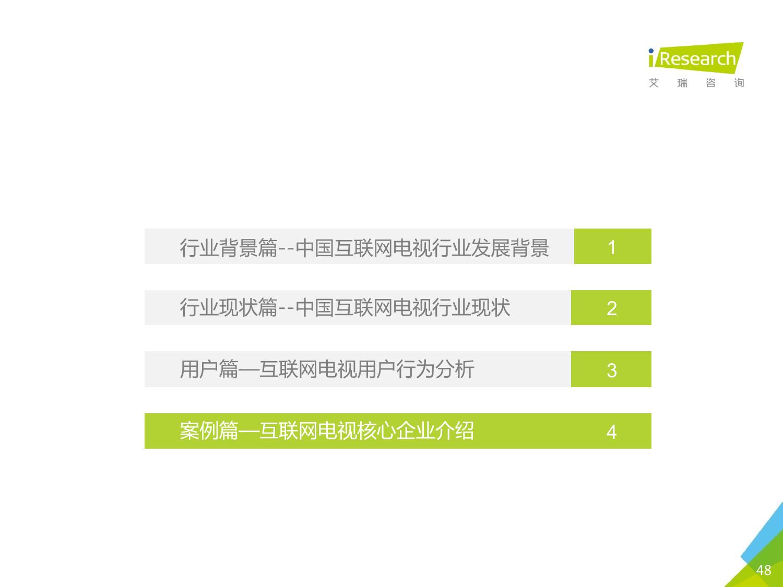 2016年中国互联网电视行业研究报告_000048