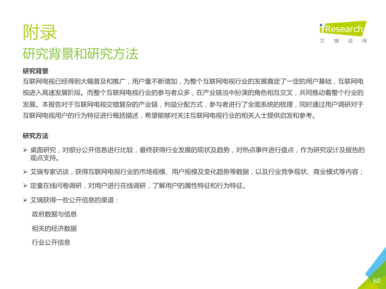 2016年中国互联网电视行业研究报告_000060