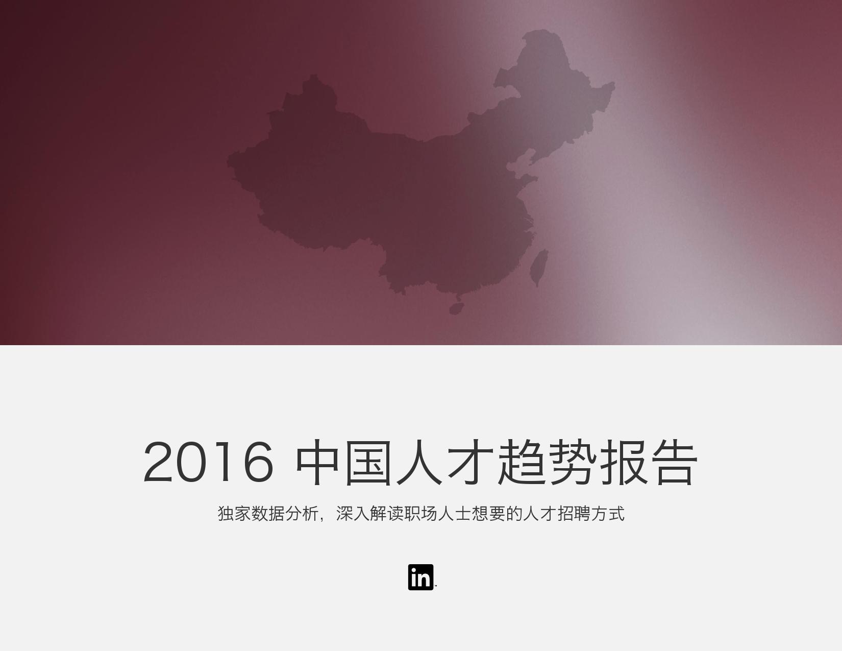 2016年中国人才趋势报告_000001