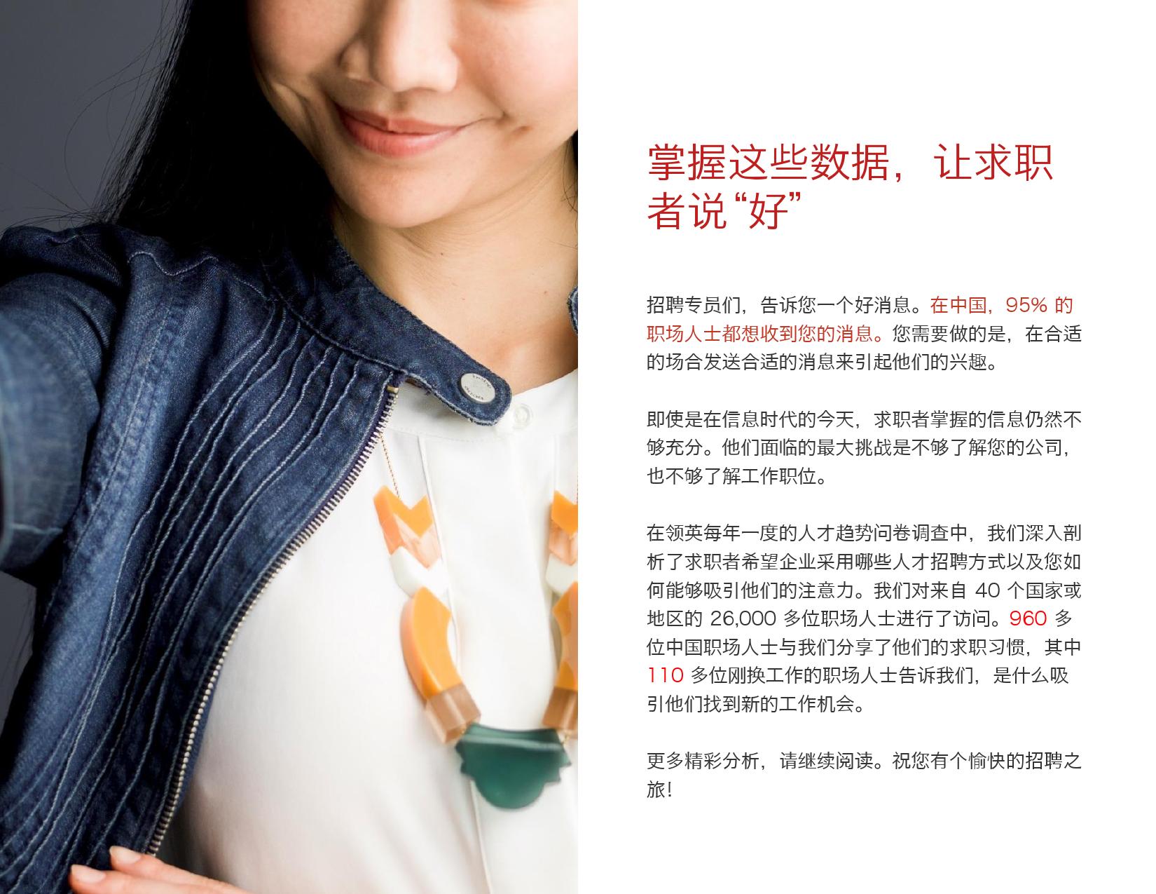 2016年中国人才趋势报告_000002