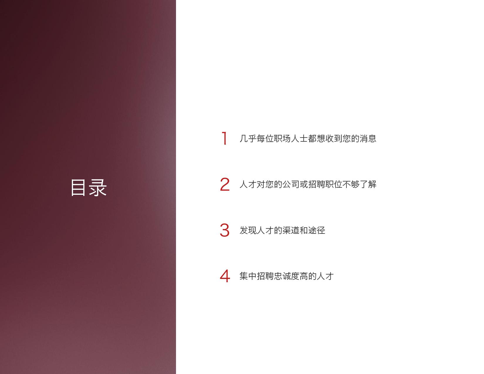 2016年中国人才趋势报告_000003