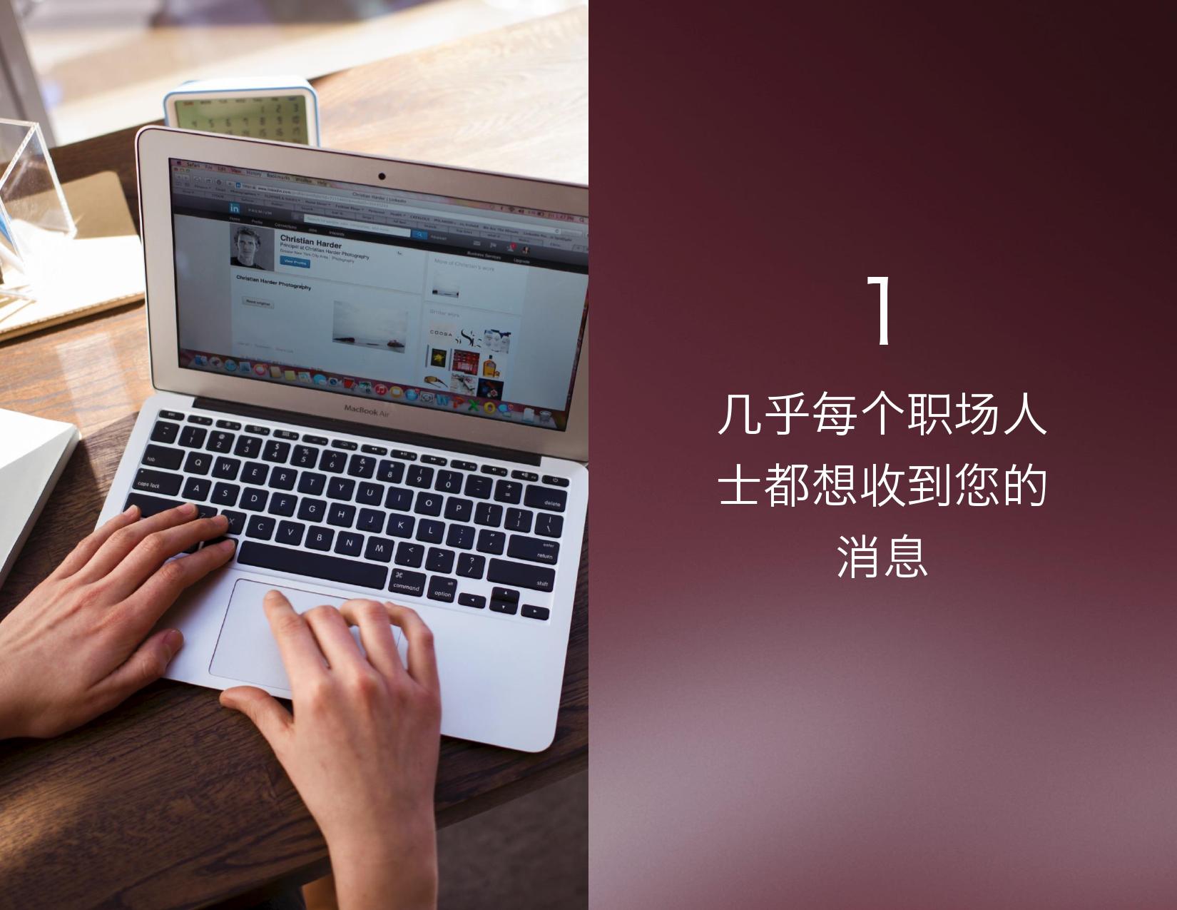 2016年中国人才趋势报告_000005