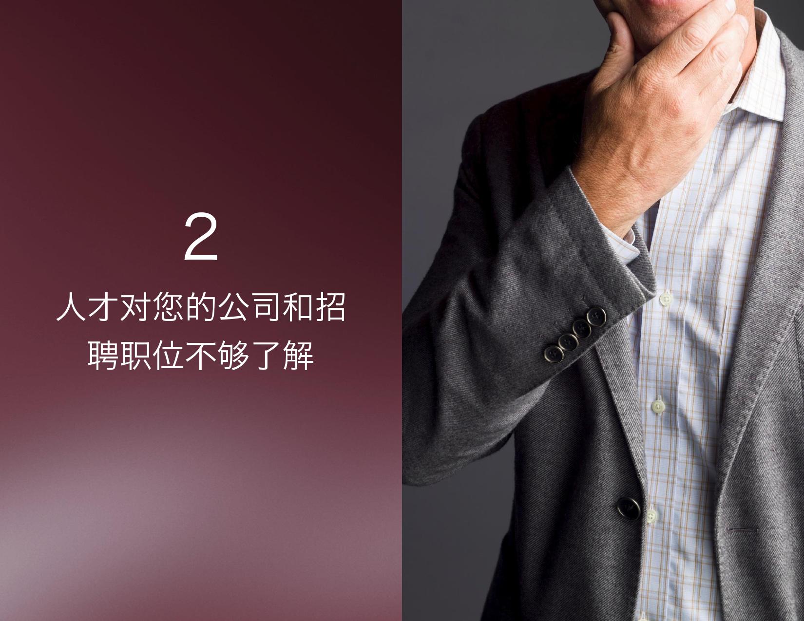 2016年中国人才趋势报告_000011