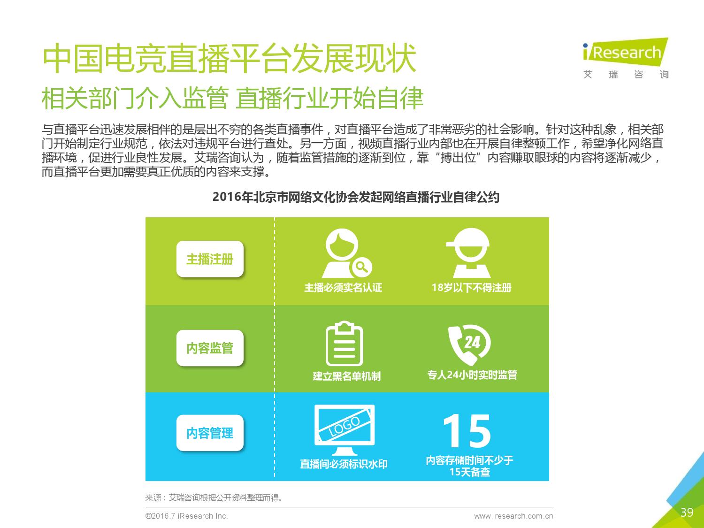 2016年中国电子竞技及游戏直播行业研究报告_000039