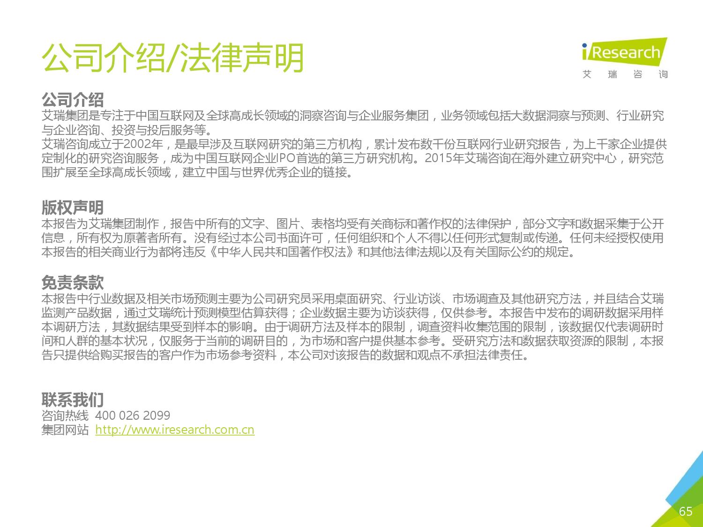 2016年中国电子竞技及游戏直播行业研究报告_000065
