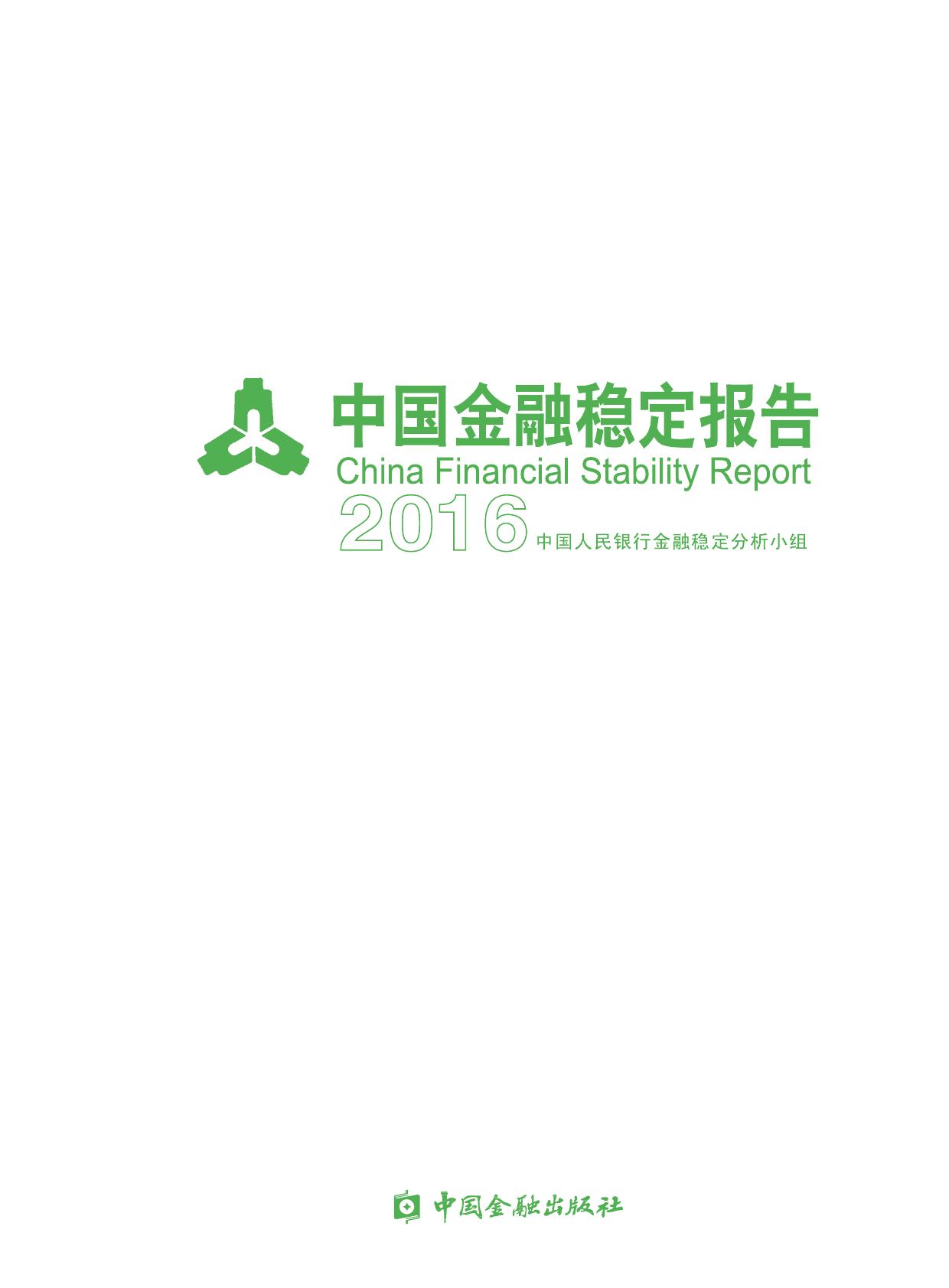 2016年中国金融稳定报告_000001