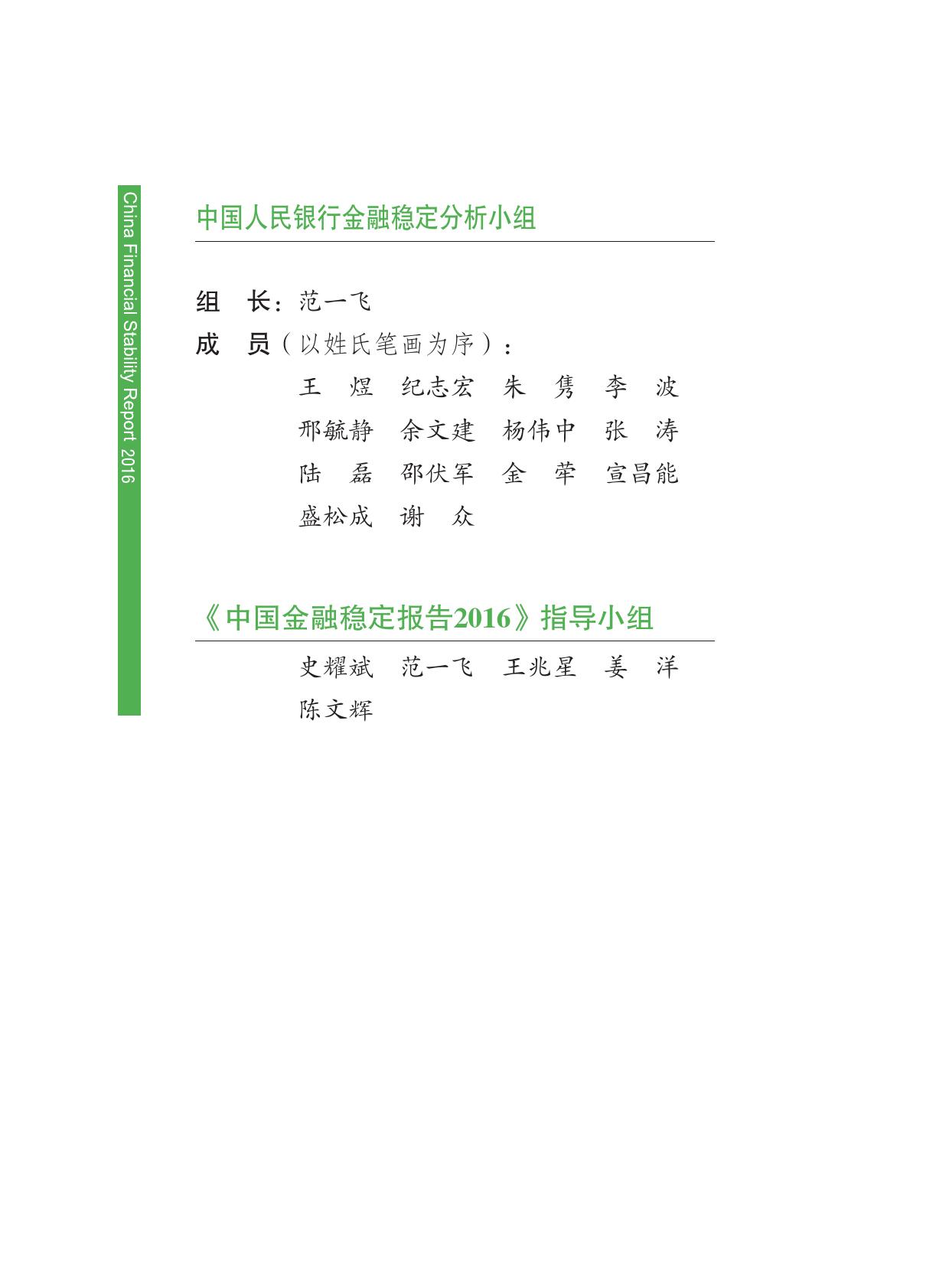 2016年中国金融稳定报告_000002