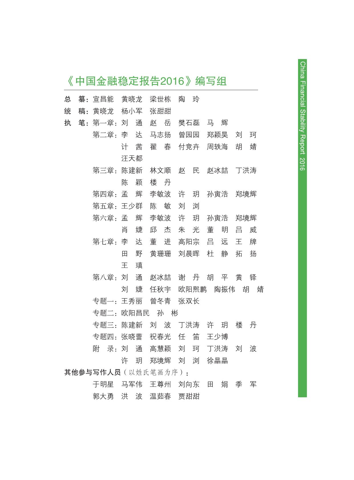 2016年中国金融稳定报告_000003