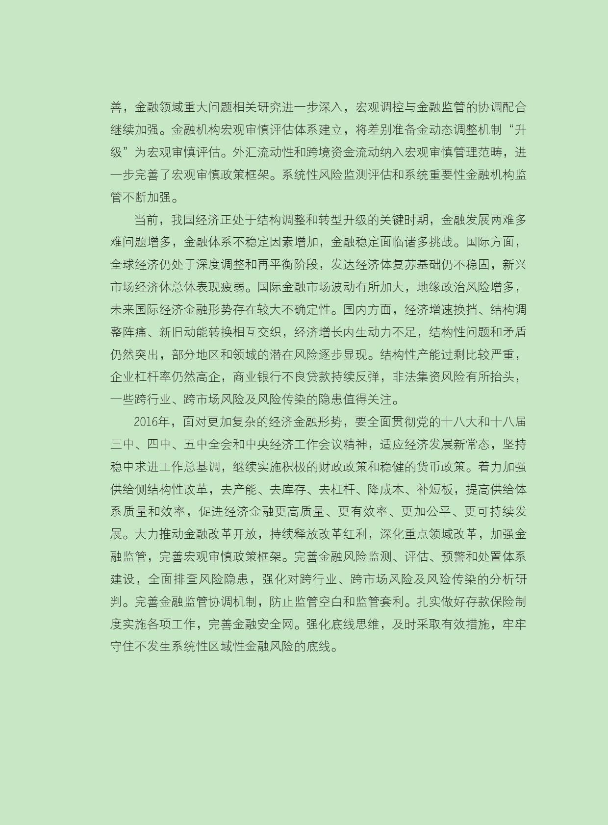 2016年中国金融稳定报告_000005