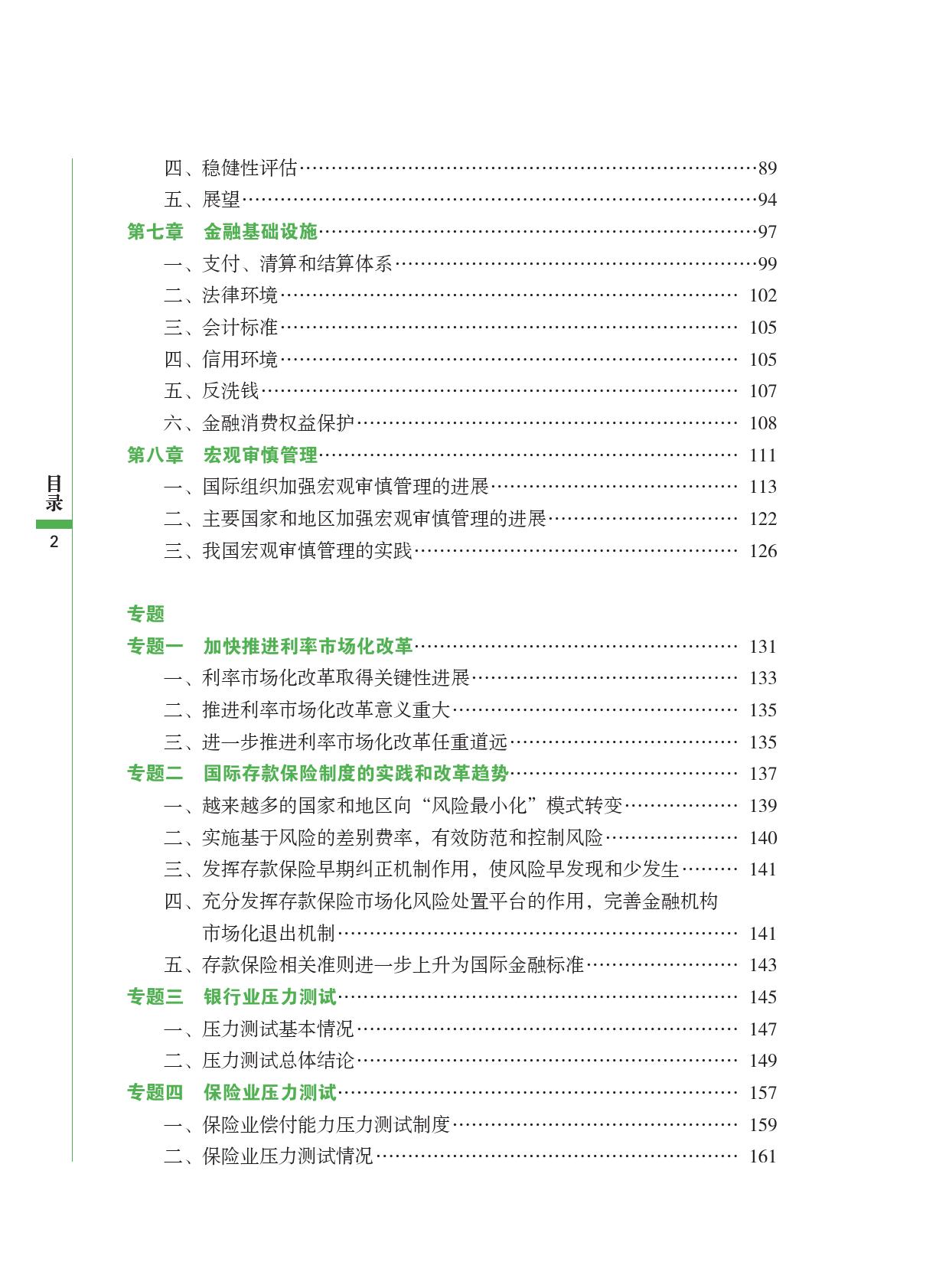 2016年中国金融稳定报告_000008