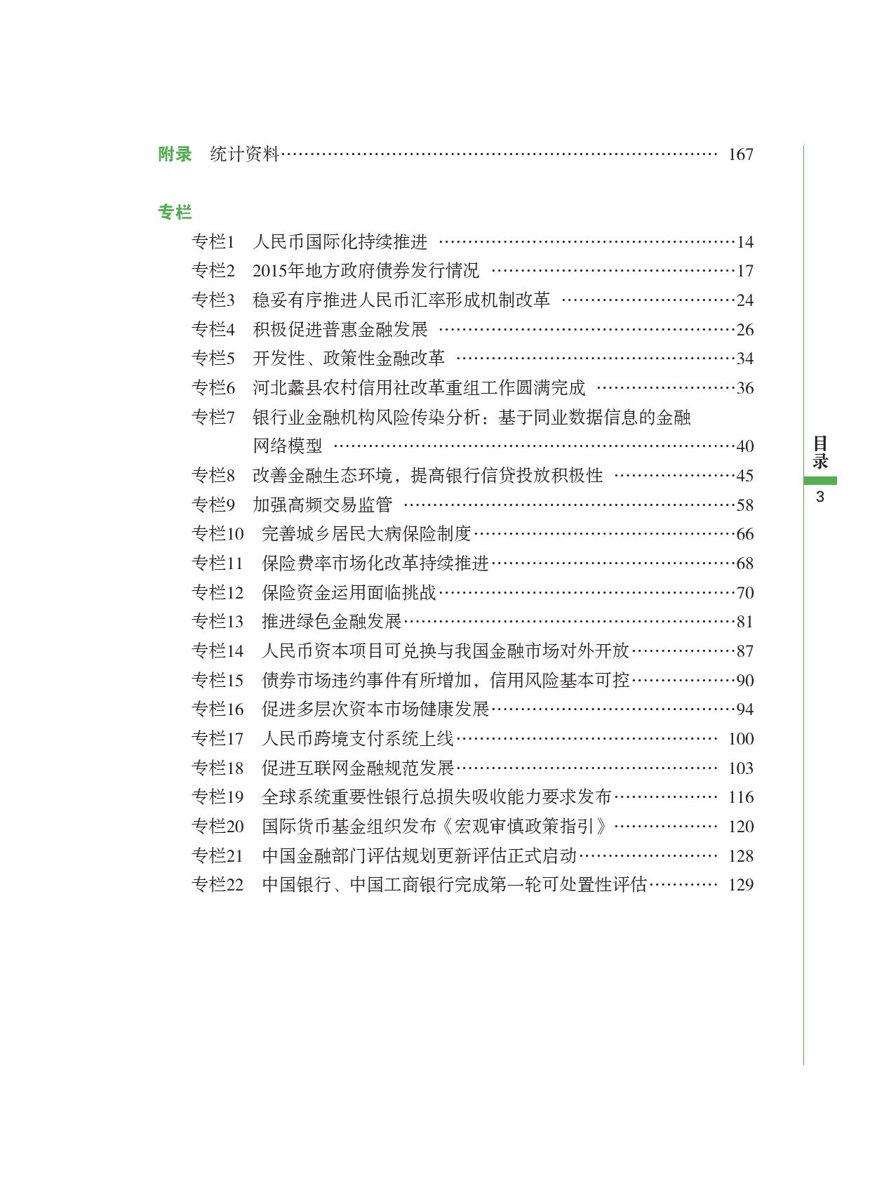 2016年中国金融稳定报告_000009