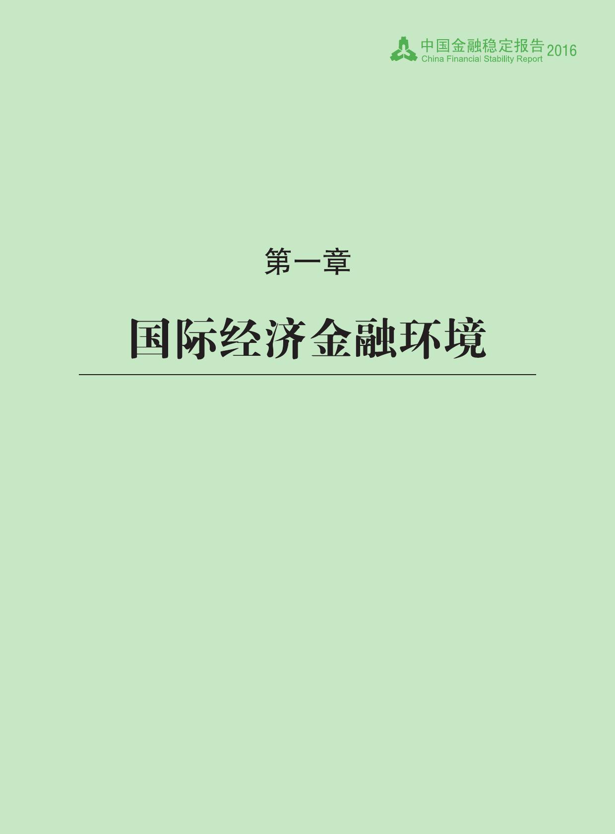 2016年中国金融稳定报告_000011