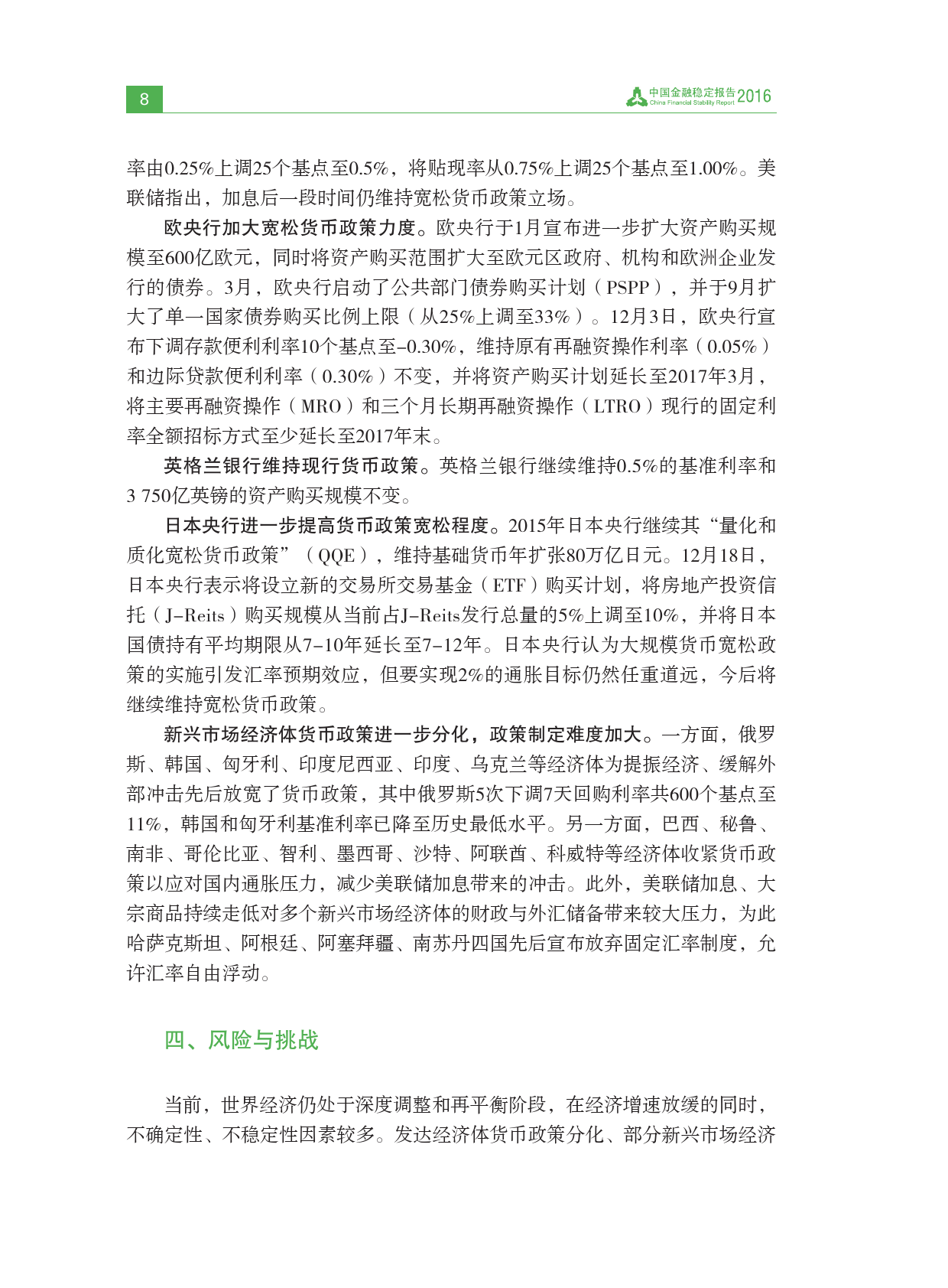 2016年中国金融稳定报告_000018