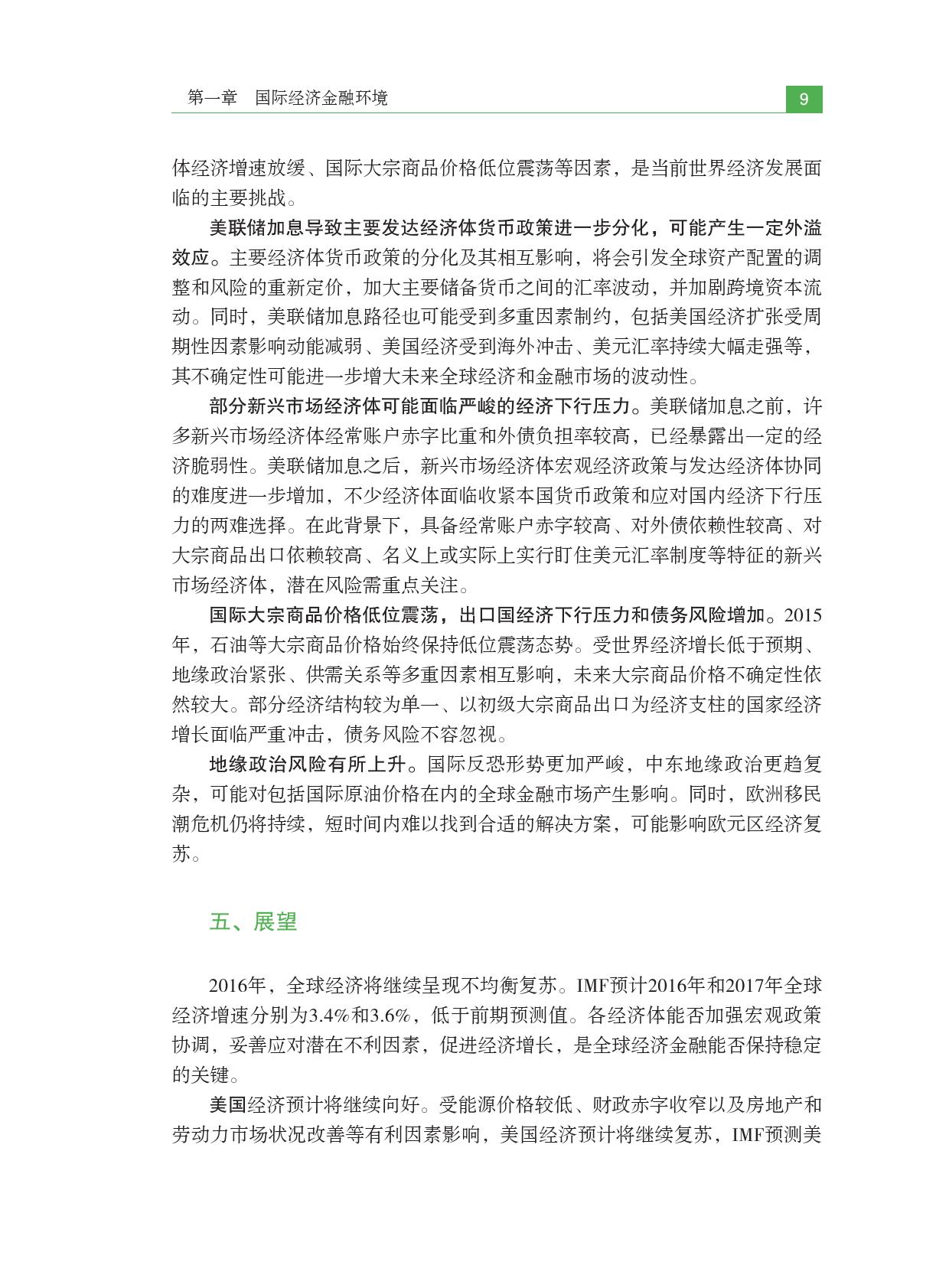 2016年中国金融稳定报告_000019